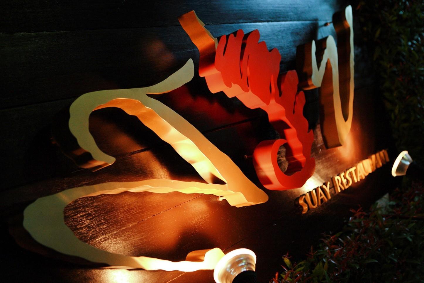 Suay Restaurant| Thai Restaurant In Phuket Town| Kata Rocks Resort Phuket Thailand
