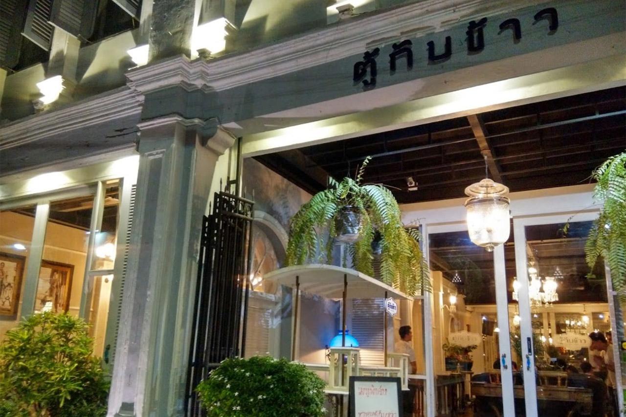 Tu Kab Khao Restaurant, Phuket Town