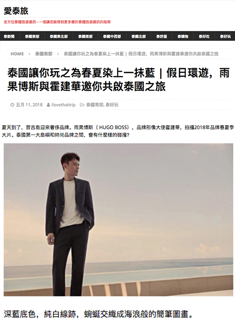 Hugo Boss China
