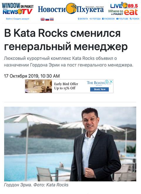 The Phuket News - Russian